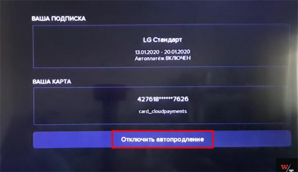 Отключение подписки Start.ru