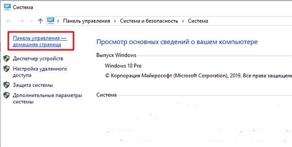 Панель управления в системном окне Windows