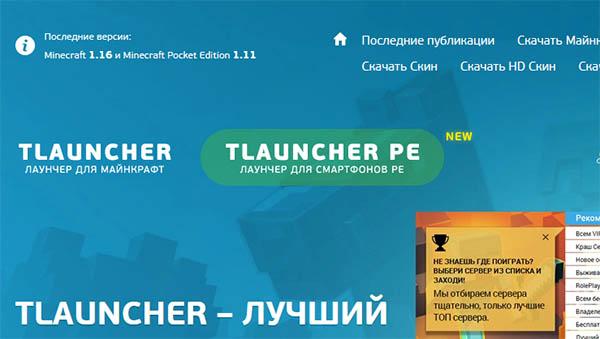 Сайт программы TLauncher