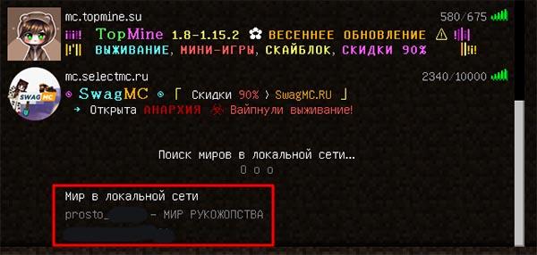 Мир, созданный другом в Minecraft