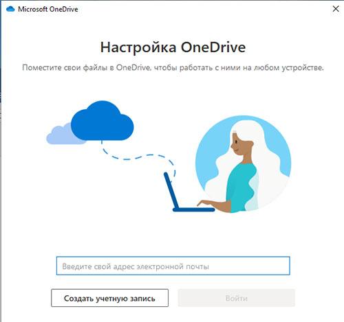 Настройка OneDrive в Windows