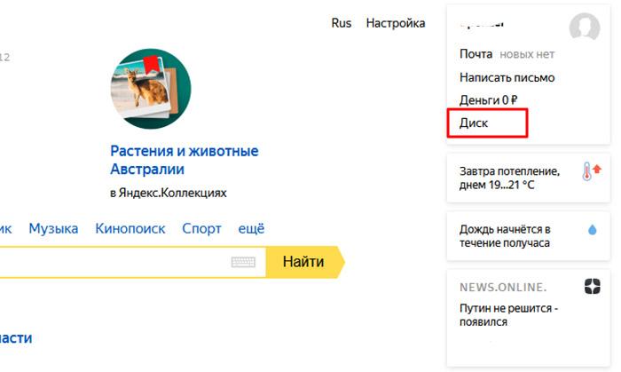 Яндекс.Диск на главной странице