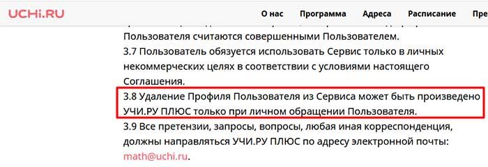 Пользовательское соглашение uchi.ru