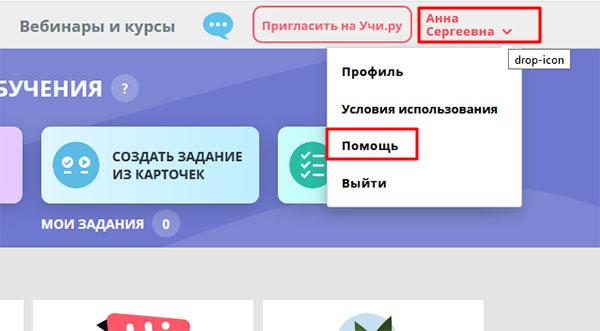 Раздел помощи на сайте Учи ру