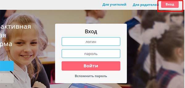 Вход на сайт Uchi.ru