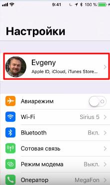 Нажмите на идентификатор iPhone (Apple ID)