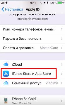 iTunes и App Store на жмите в настройках Айфона