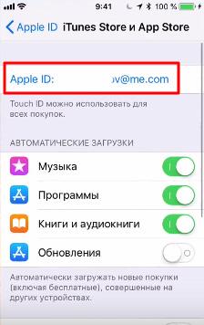 Нажмите на строку Apple ID в Айфоне