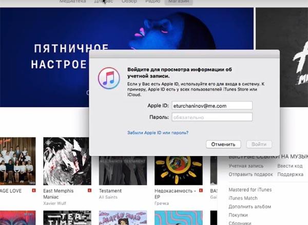 Авторизуйтесь в iTunes на компьютере