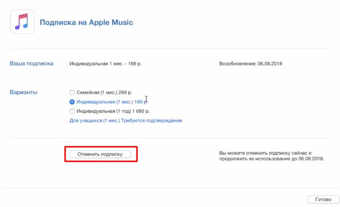 Отменить подписку в iTunes
