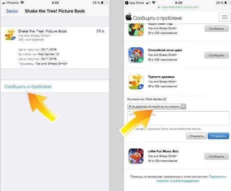 Пункт Сообщить о проблеме в iPhone