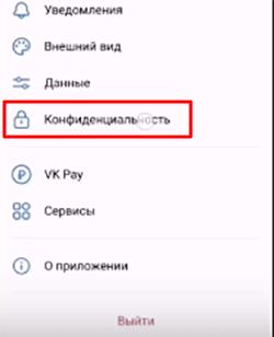 Конфиденциальность в ВК МИ