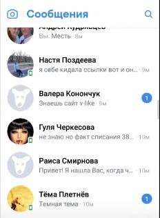 Сообщения ВК МИ