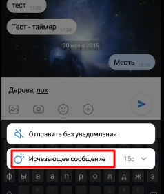Исчезающее сообщение в VK.Me в приложении