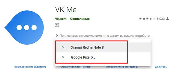 VK.Me не совместимо с устройствами в Плей Маркет