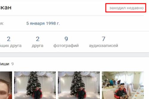 Как убрать «был в сети недавно» ВКонтакте