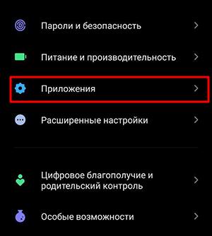 Выберите пункт Приложения в настройках Андроида