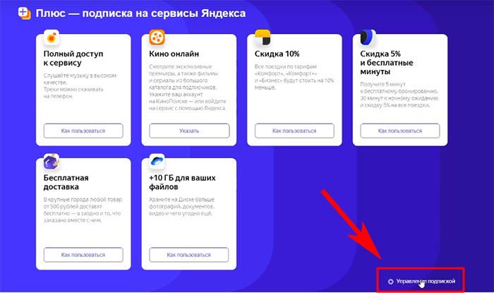 Управлять подпиской Яндекс