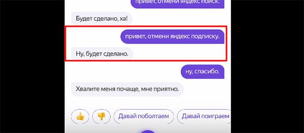 Отключение подписки Яндекс Кинопоиск