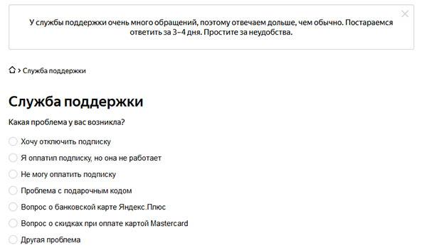Написать в поддержку Яндекс.Плюс