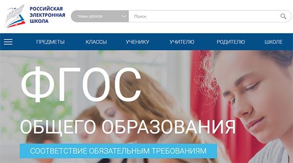 Официальный сайт РЭШ