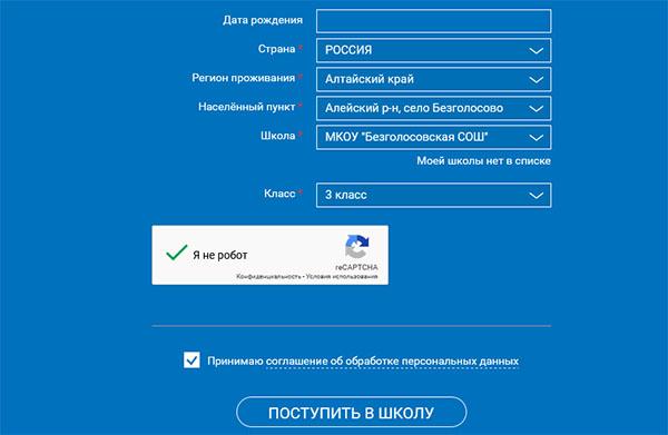 Форма регистрации на сайте Российской Электронной Школы