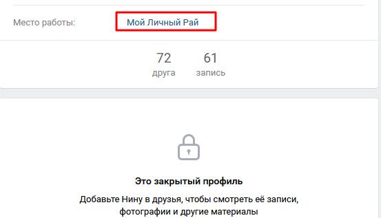 Ссылка на группу в ВКонтакте