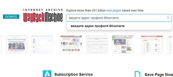 Поиск страницы ВК в Вэбархиве