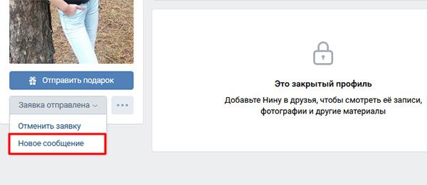 Выберите пункт Новое сообщение для отправки сообщения закрытому профилю