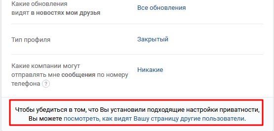 Нажмите на ссылку внизу страницы ВКонтакте