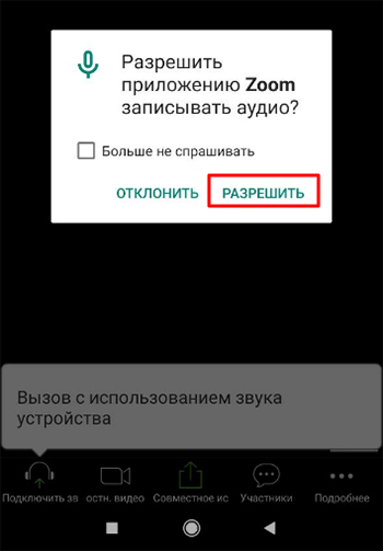 Доступ к микрофону в смартфоне Android