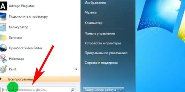 Пуск в Windows 7