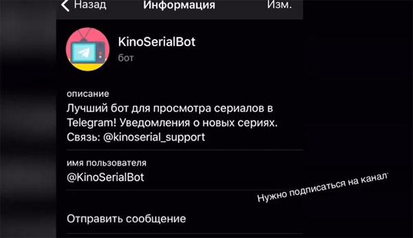Аниме в Telegram