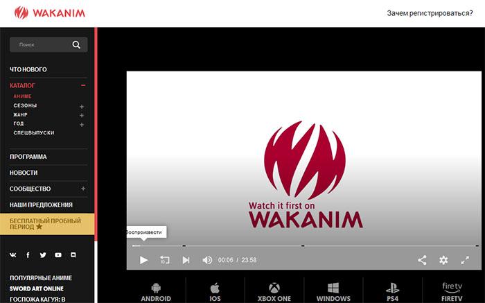 Смотреть аниме на Wakanim