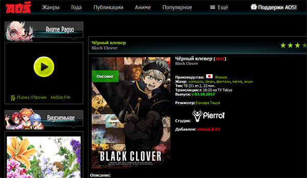 Аниме онлайн смотреть