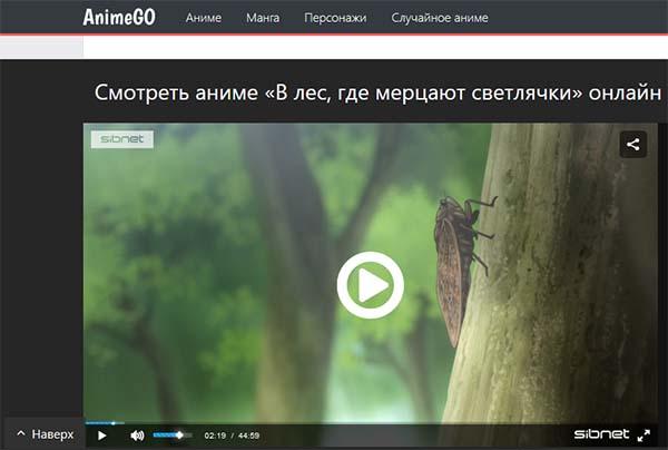 «В лес, где мерцают светлячки» онлайн