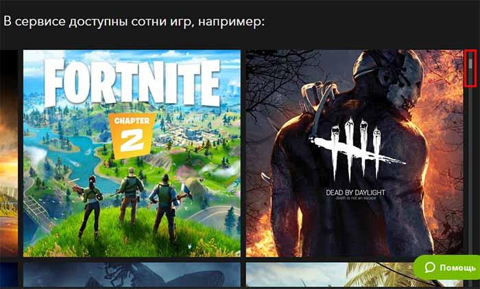 Во что поиграть GFN.ru