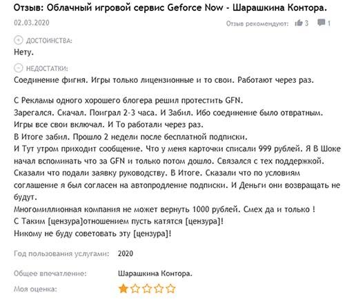 GeForce NOW отзывы