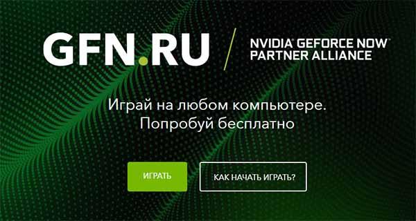 Нажмите кнопку Играть на GFN.ru