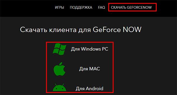 Нажмите Скачать GeForce NOW