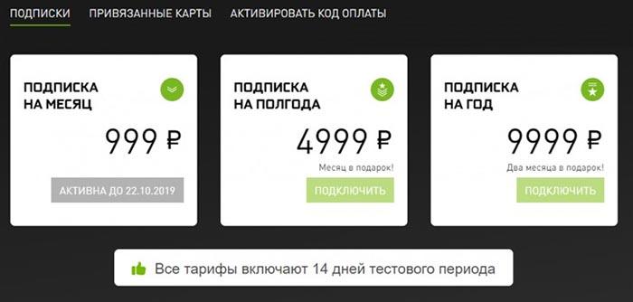 GeForce NOW цены