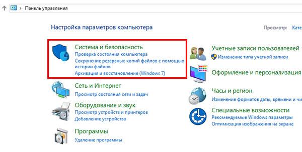 Система и безопасность в Windows