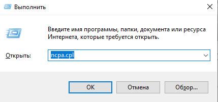 Запуск параметров адаптера в Windows