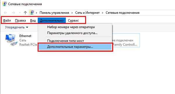Дополнительные параметры в свойствах адаптера