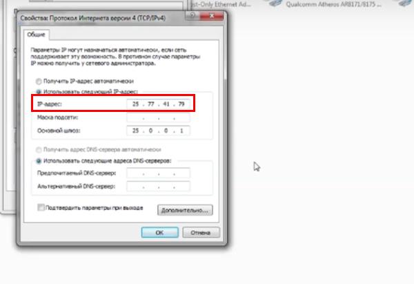 IPv4 в настройке