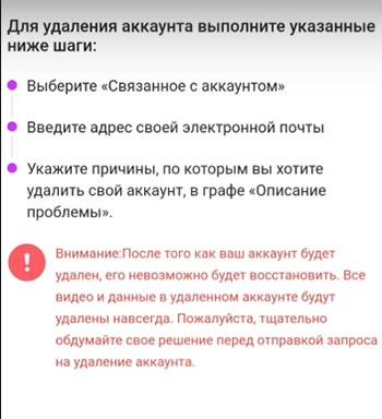 Удаление страницы Likee