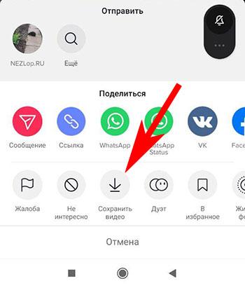 Нажмите на кнопку Сохранить видео в TikTok