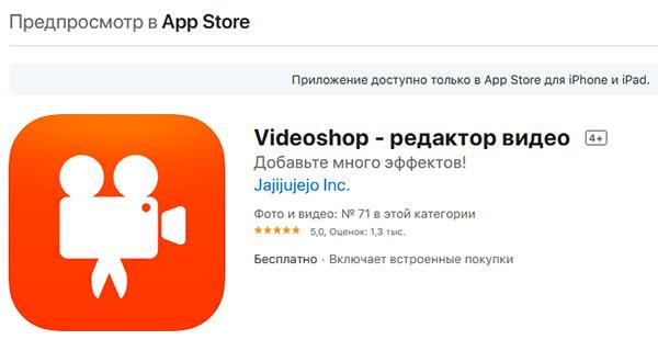 Редактор Videoshop в App Store