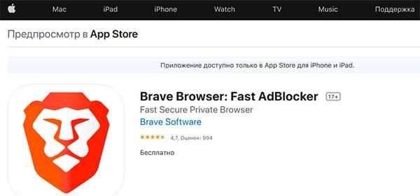 Brave в App Store