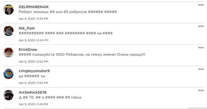 Комментарии в Roblox